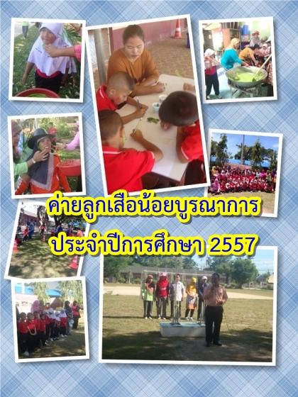 Images: 57ranong.jpg